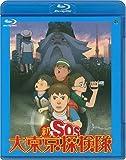 新SOS大東京探検隊[Blu-ray/ブルーレイ]