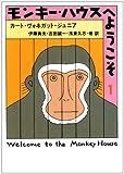 モンキー・ハウスへようこそ〈1〉 (ハヤカワ文庫SF)
