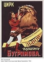 ソビエトCCCPソ連ロシアサーカス。ライオンの飼い主イリーナクラシックキャンバス絵画ヴィンテージ壁ポスター家の装飾ギフト50x70cmフレームなし
