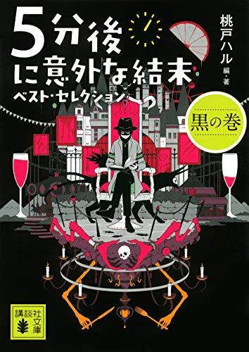 5分後に意外な結末 ベスト・セレクション 黒の巻 (講談社文庫)