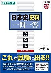 日本史史料一問一答【完全版】2nd edition (東進ブックス 大学受験 高速マスター)