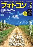フォトコン2020年7月号【別冊付録:エプソンSC-PX1Vで勝てるプリントづくり】[雑誌]