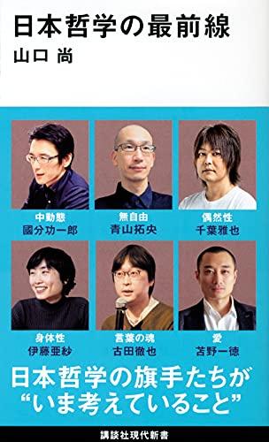 日本哲学の最前線 (講談社現代新書)