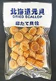 ほたて干貝柱100g入 北海道元貝