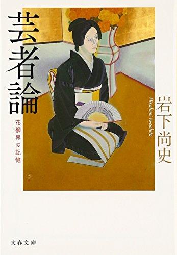 花柳界の記憶 芸者論 (文春文庫)
