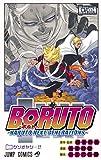 BORUTO―ボルト― 2 ―NARUTO NEXT GENERATIONS― (ジャンプコミックス)