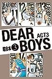 DEAR BOYS ACT3 超合本版(3) (月刊少年マガジンコミックス)