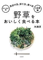 野草をおいしく食べる本 (フィールド別 見分け方、採り方、食べ方 110種)