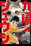 九国のジュウシ 第1巻 (ハルタコミックス)
