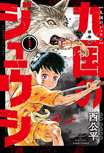 九国のジュウシ 第1巻 (ハルタコミックス)の詳細を見る