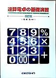 速算電卓の基礎演習