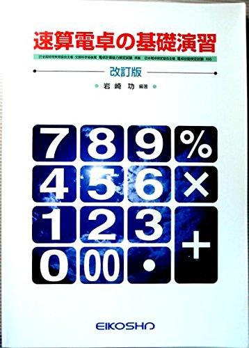 速算電卓の基礎演習の詳細を見る