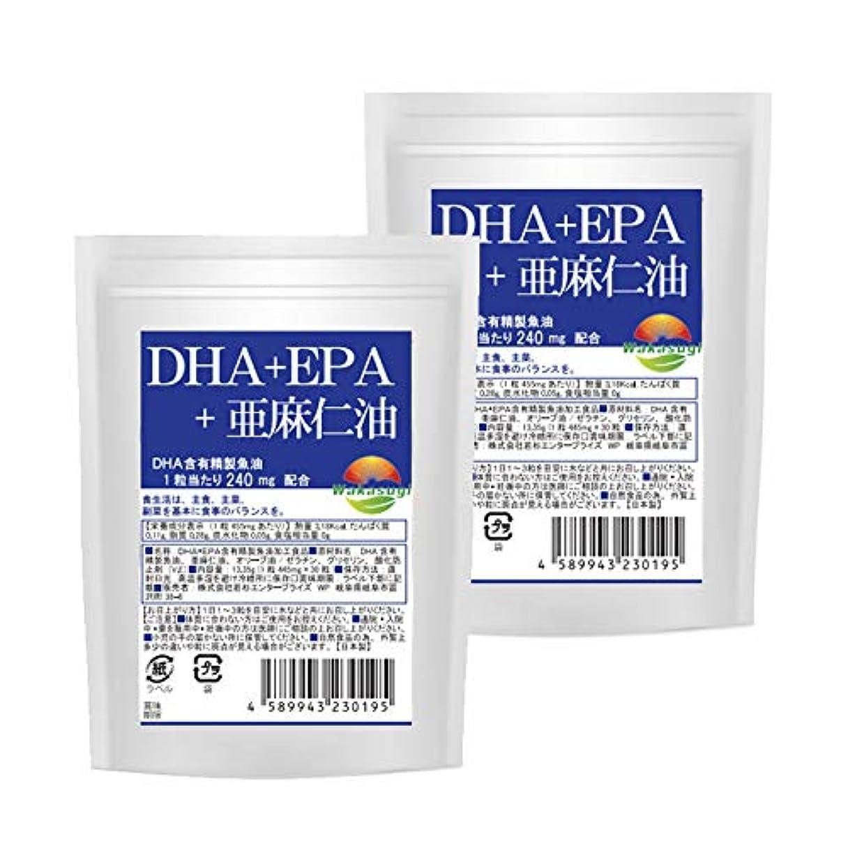 草家庭電話するDHA+EPA+亜麻仁油 30粒 2袋セット 計60粒 最大2か月分