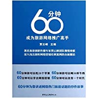 60 minutes travel network promotion master(Chinese Edition)