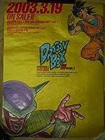 コレクション整理 ドラゴンボールZ DRAGON BALL Z DRAGON BOX 販促用 ポスター 2003年 B2サイズ 当時物 鳥山明
