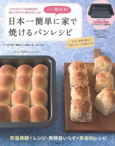 宝島社『パン型付き! 日本一簡単に家で焼けるパンレシピ』