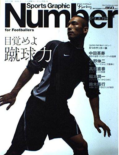 目覚めよ蹴球力 for Footballers―Sports Graphic Number plus 2003 September