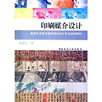 Print media design(Chinese Edition)