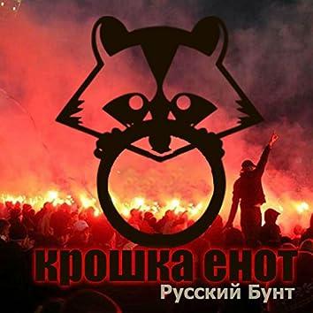 Russian Revolt