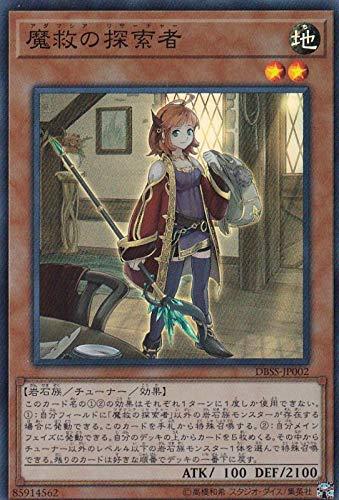 遊戯王 DBSS-JP002 魔救の探索者 (日本語版 スーパーレア) シークレット・スレイヤーズ