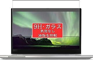 Sukix ガラスフィルム 、 Lenovo ThinkPad L13 Yoga Gen 2 G2 2 IN 1 13.3インチ 向けの 有効表示エリアだけに対応 強化ガラス 保護フィルム ガラス フィルム 液晶保護フィルム シート シール 専用