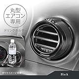 カーメイト 車用 丸型 エアコン 取付 専用 ペットボトル ドリンクホルダー 2 ブラック DZ539