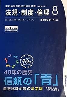 薬剤師国家試験対策参考書 青本〔改訂第6版〕 法規・制度・倫理8 2017年版