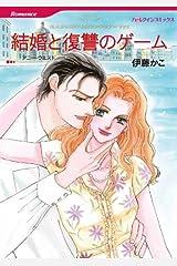 結婚と復讐のゲーム (ハーレクインコミックス) Kindle版