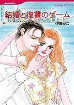 結婚と復讐のゲーム (ハーレクインコミックス)