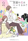 高嶺の花は咲いてるか? 2 (Ray Books)