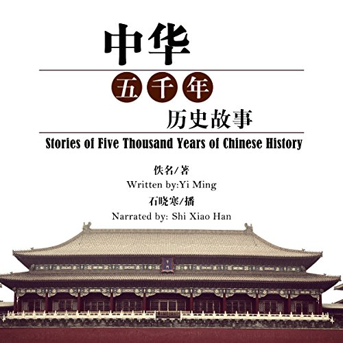Couverture de 中华五千年历史故事 - 中華五千年歷史故事 [Stories of Five Thousand Years of Chinese History]