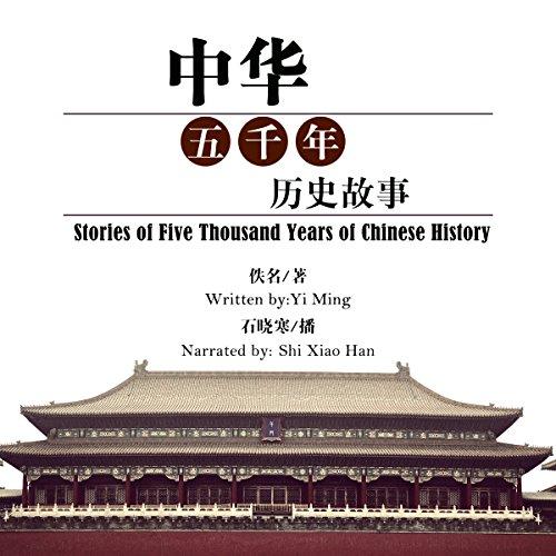 中华五千年历史故事 - 中華五千年歷史故事 [Stories of Five Thousand Years of Chinese History] audiobook cover art