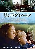 リンドグレーン [DVD]