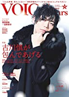 【Amazon.co.jp 限定】TVガイドVOICE STARS vol.16 Amazon限定表紙版