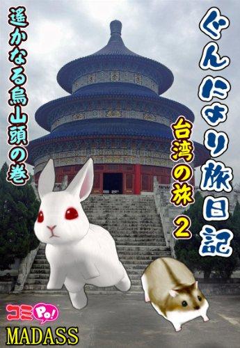 Gunnyori Travel Diary Taiwan-2: Far way to Usanto (Japanese Edition)