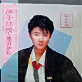 "撫子純情 [12"" Analog LP Record]"