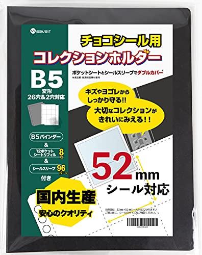 saveit ビックリマンシール用 ファイル 52�o バインダー リフィル スリーブ チョコシール コレクションホルダー (バインダー+シート8枚+スリーブ96+α枚)