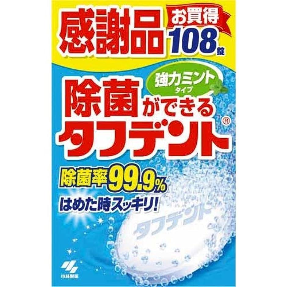 クラブアリ注意小林製薬 除菌ができるタフデント 強力ミントタイプ 感謝品 108錠