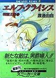 精霊王国〈2〉エルフ・クライシス (角川文庫―スニーカー文庫)