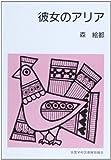 彼女のアリア (集団読書テキスト (第2期B114))