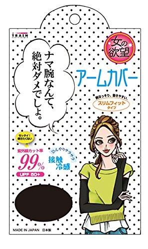 女の欲望 COOL&UVアームカバー ブラック UPF50+ [UVカット率99%]