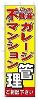 のぼり のぼり旗 不動産 ガレージ マンション 管理 (W600×H1800)