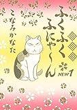 ふくふくふにゃ~ん NEW(1) (BE・LOVEコミックス)