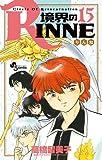 境界のRINNE (15) (少年サンデーコミックス)の画像
