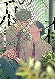兎の森 1 (H&C Comics CRAFTシリーズ) - 苑生