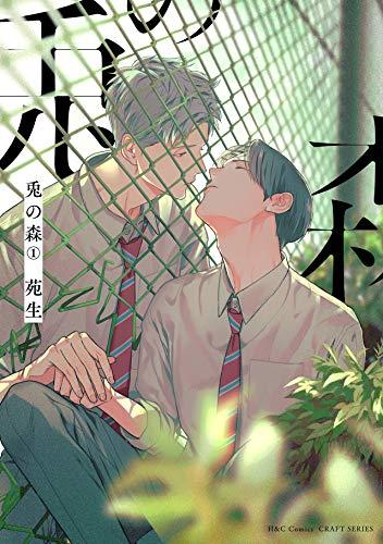 兎の森 1 (H&C Comics CRAFTシリーズ)