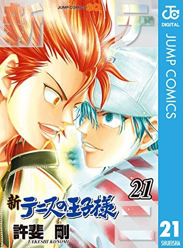新テニスの王子様 21 (ジャンプコミックスDIGITAL)