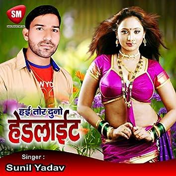 Haii Tor Duno Headlight (Bhojpuri Song)