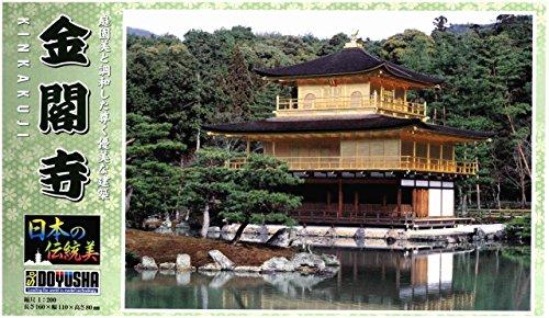 童友社 1/200 日本の伝統美 金閣寺 プラモデル JD12