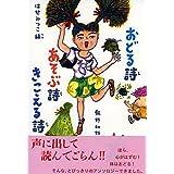 小学生におすすめの詩集をのはらうたから谷川俊太郎まで一挙ご紹介。かまきりりゅうじは谷川俊太郎さんの作品じゃないよ!! 小学生 詩